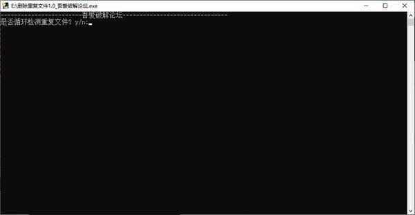 循环删除重复文件软件下载