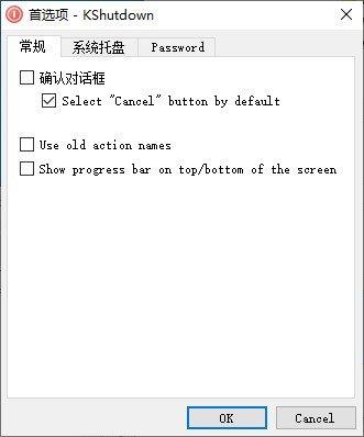KShutdown(定时自动关机软件)下载