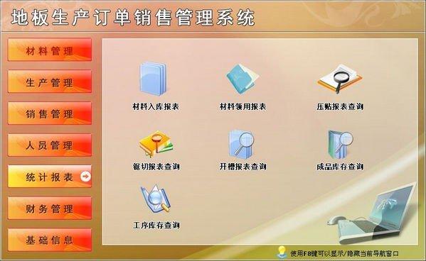 地板生产订单销售管理系统