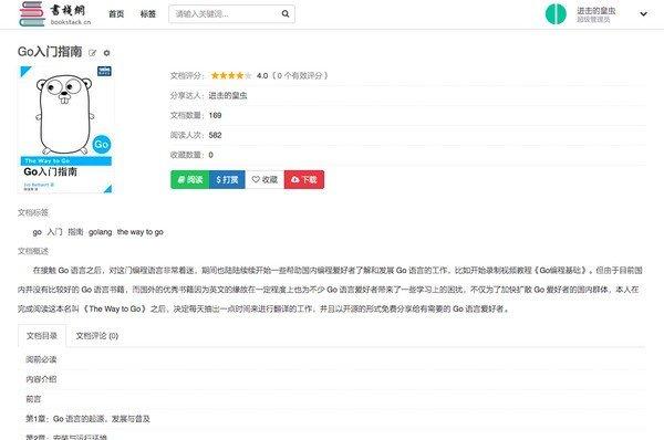 BookStack(在线文档管理系统)下载
