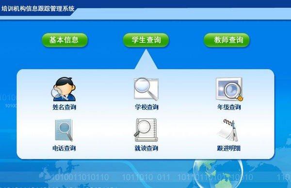 培训机构信息跟踪管理系统