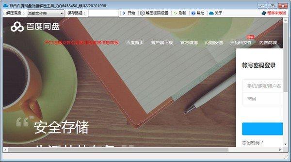 邓西百度网盘批量解压工具