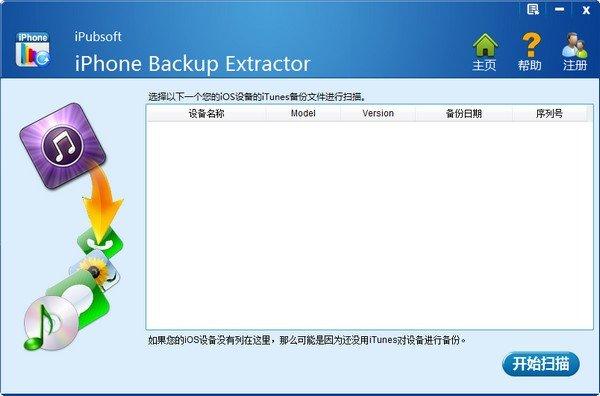iPubsoft iPhone Backup Extractor(ios数据恢复软件)下载