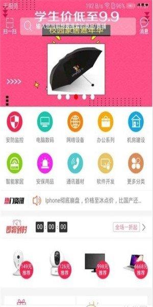 百一商汇app下载