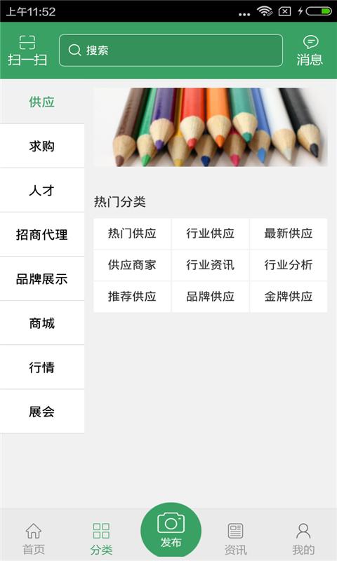 铅笔制造网