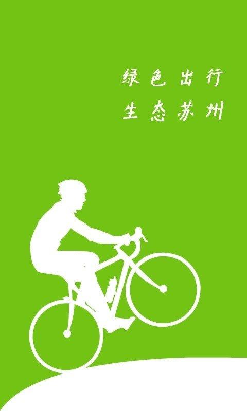 苏州公共自行车