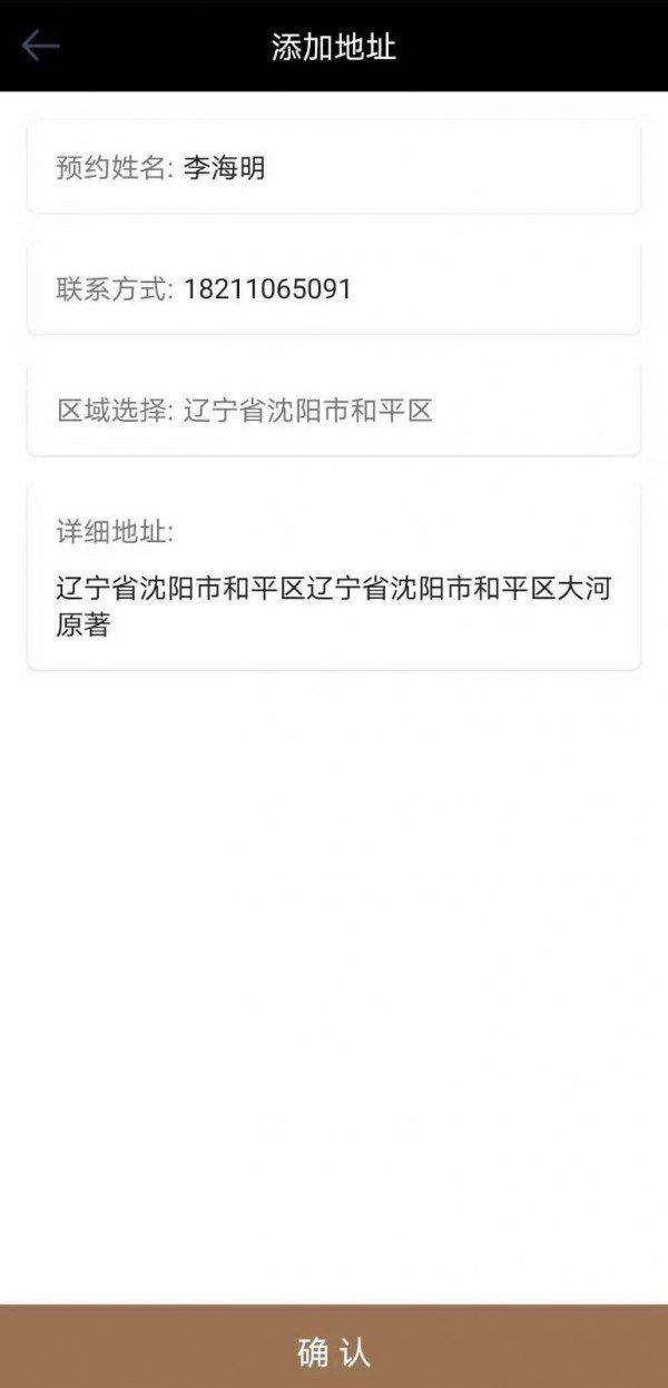大黄侠上门汽修软件截图0