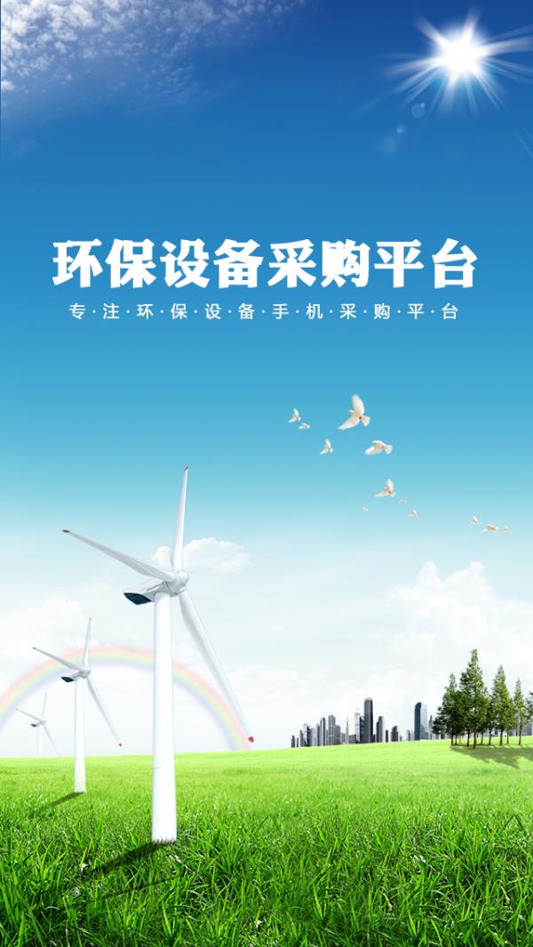 环保设备采购平台