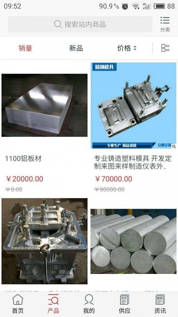 铸造模具平台