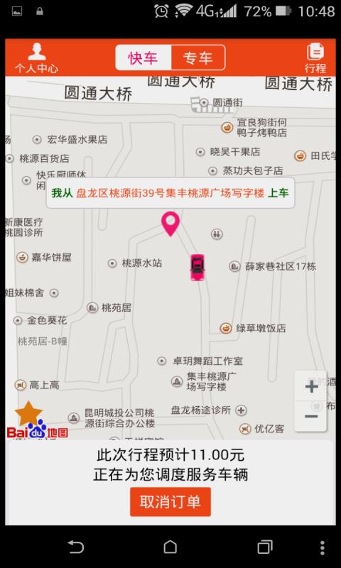 飞蟹出行司机端软件截图1