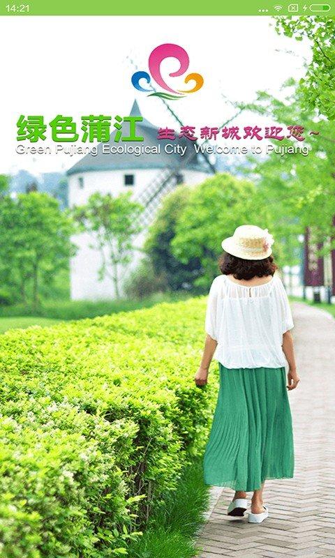 蒲江旅游软件截图0