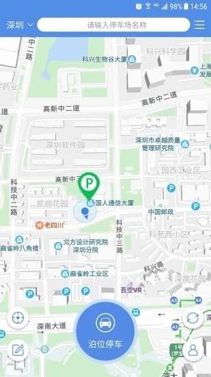 北京路侧停车