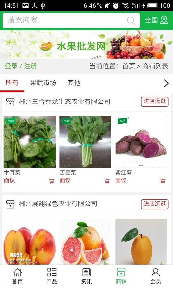 湖南果蔬市场