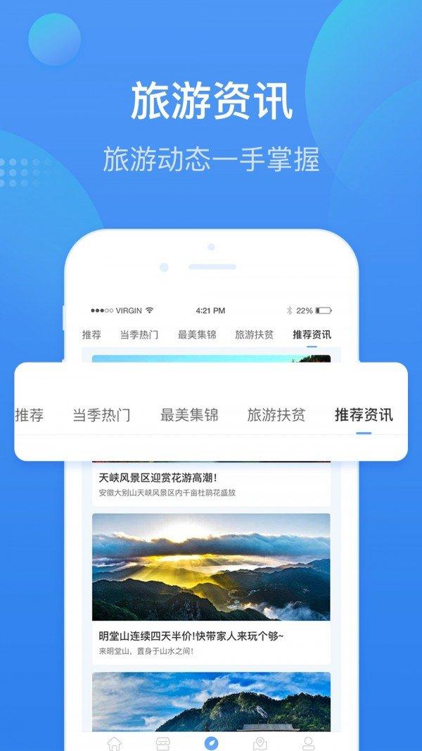 安庆智游软件截图1