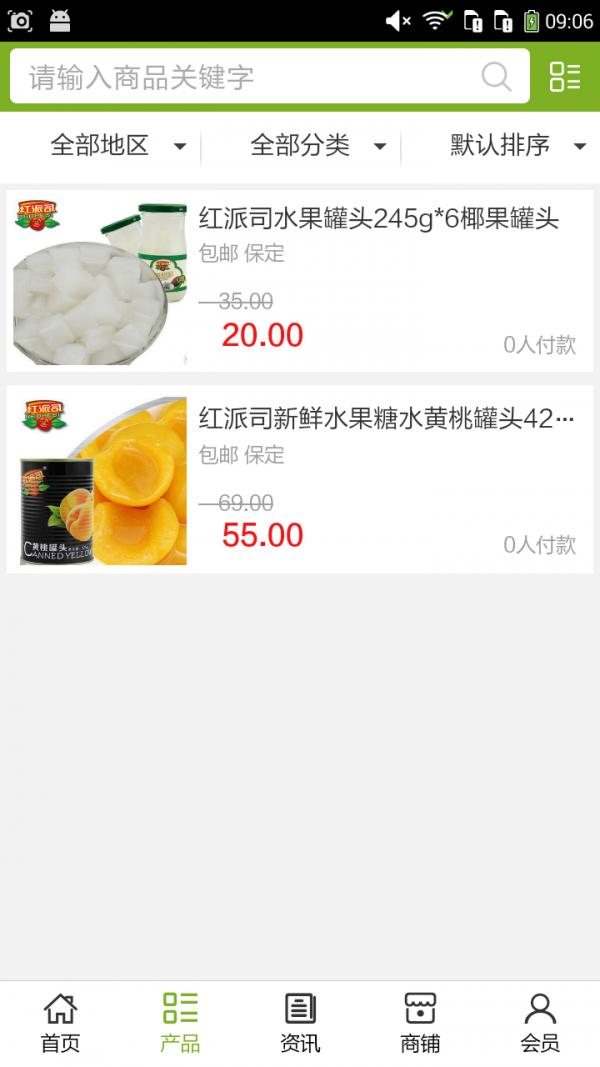 河北食品行业平台