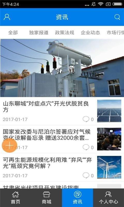 中国电力设备产销网
