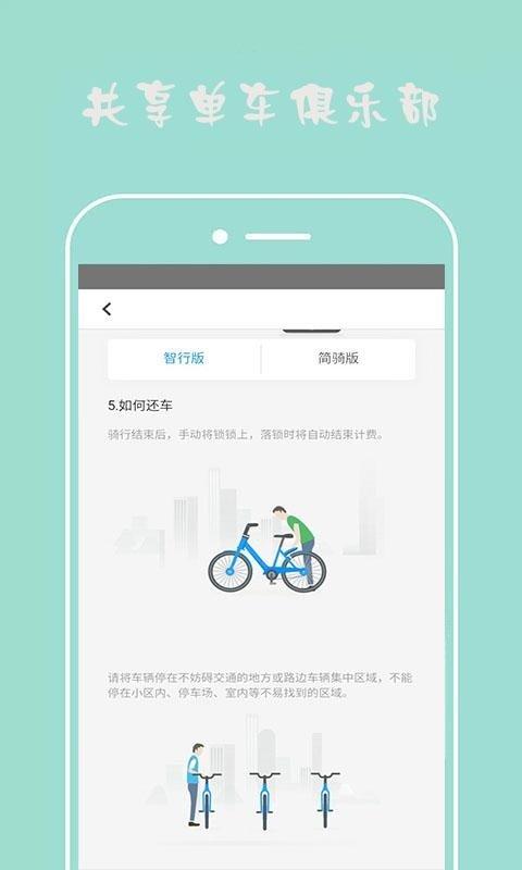 共享单车俱乐部