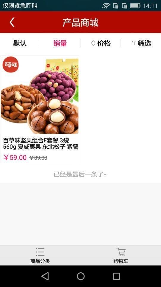 润宜家生活超市软件截图3