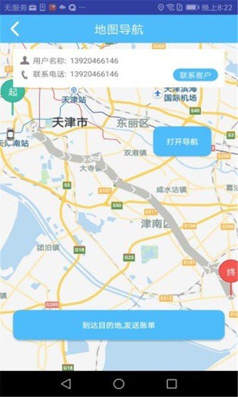 天津出行司机端软件截图1