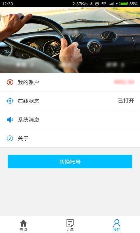 FreeCar-Driver