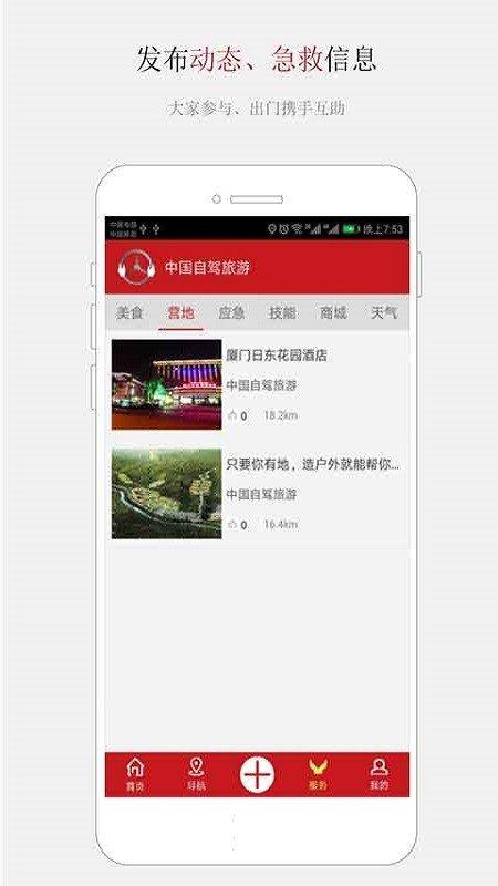中国自驾旅游