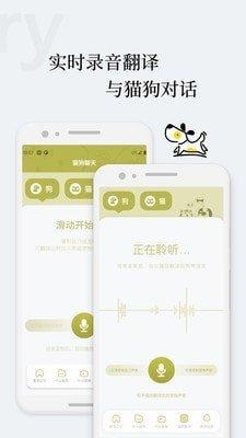 猫语狗语翻译交流器软件截图1