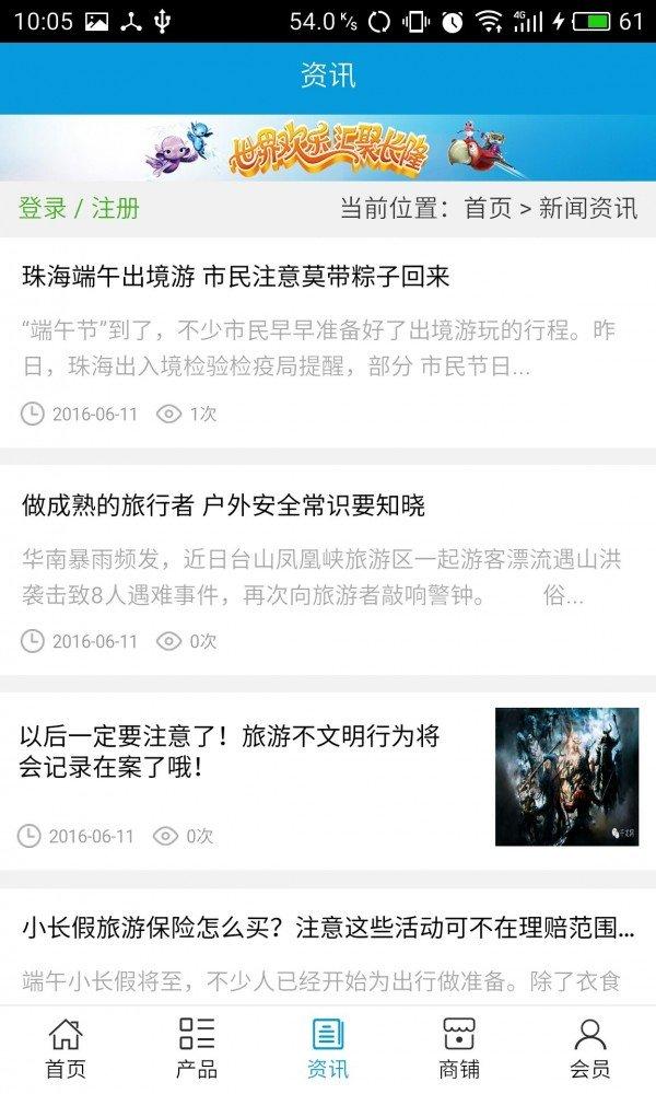 广东娱乐网
