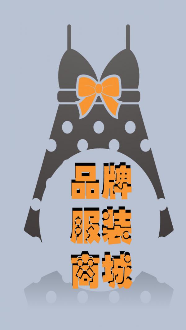 品牌服装服饰商城