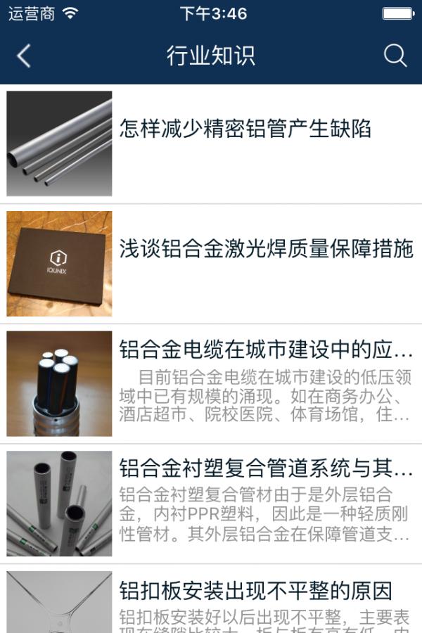 铝材设备平台