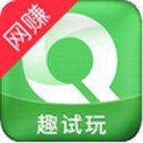 试玩app