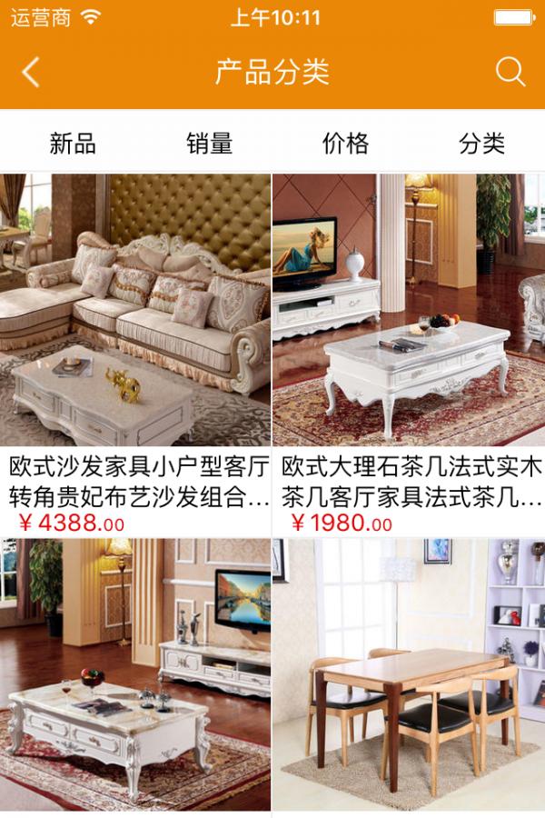 欧式家具采购平台