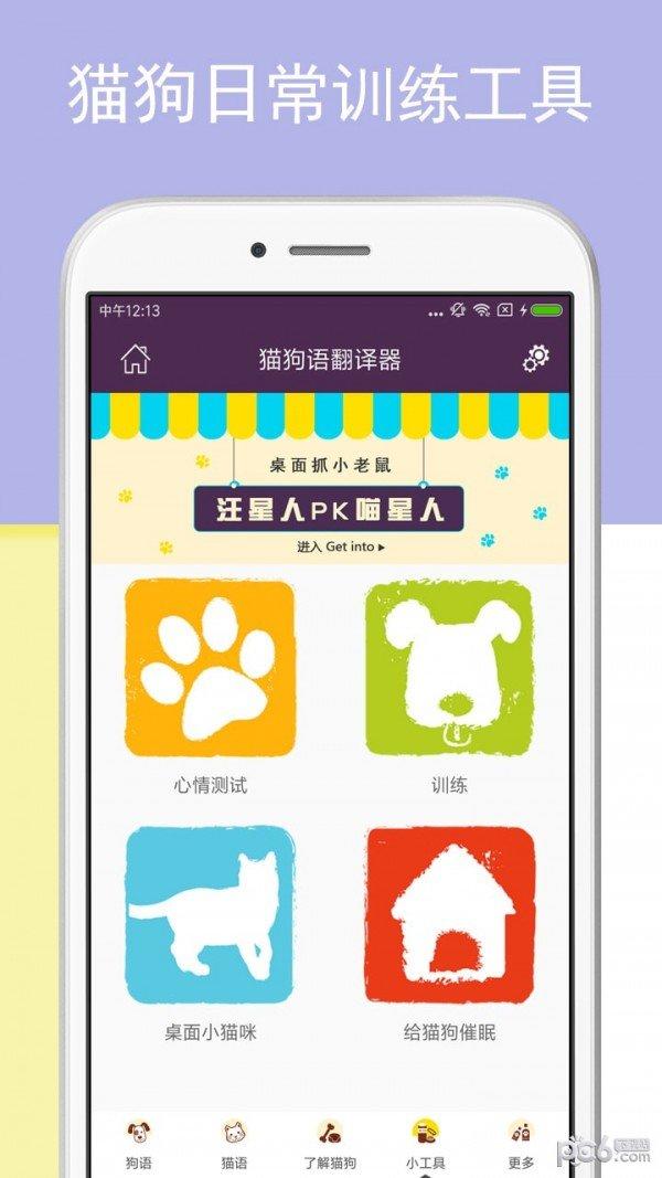 猫狗语翻译器软件截图3