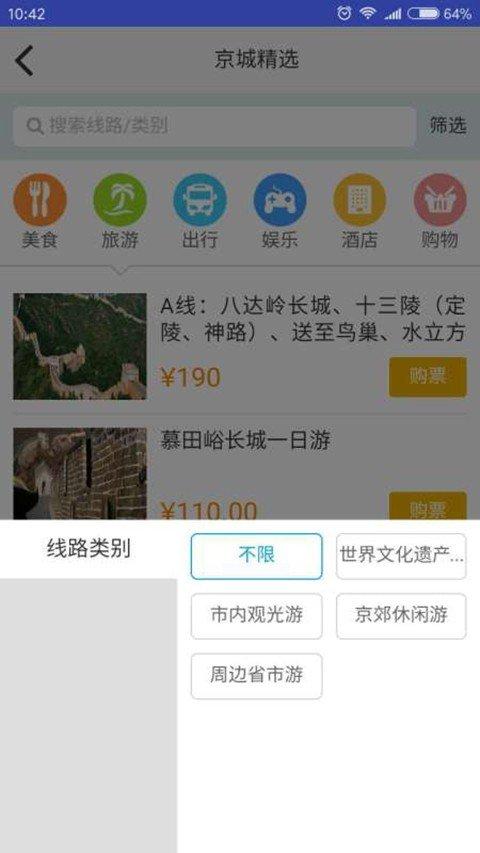 北京城市观光线