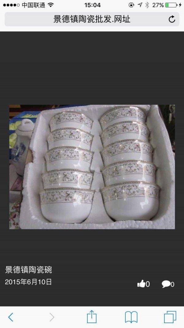 景德镇陶瓷批发
