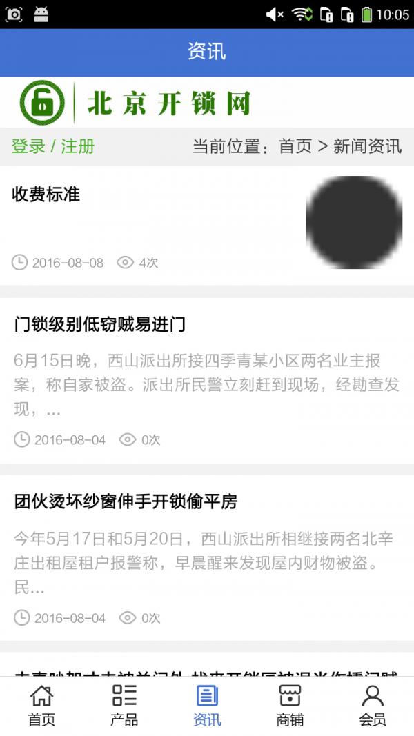 北京开锁网