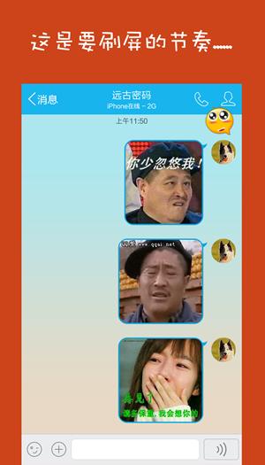 QQ表情助手软件截图2