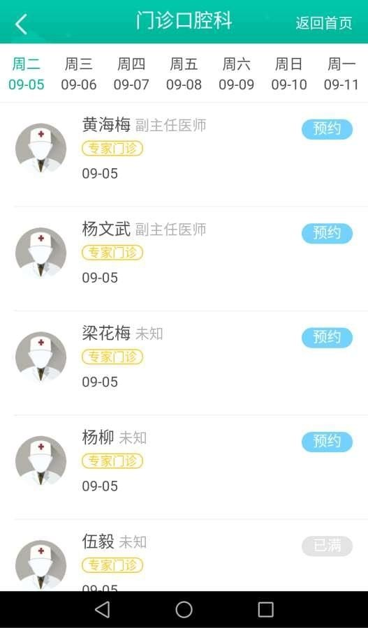 邵阳市一软件截图2