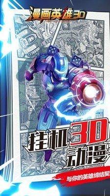 漫画英雄3D-放置RPG软件截图0