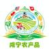 咸宁农产品
