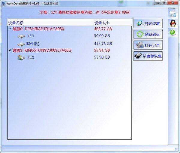 AornData恢复软件下载