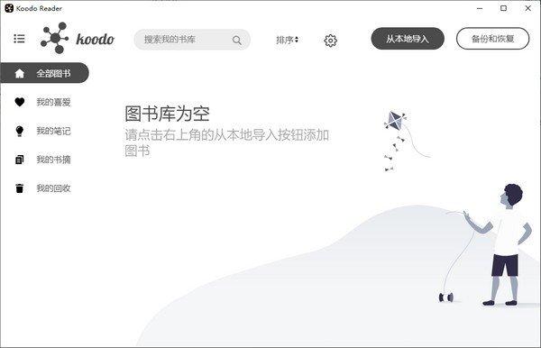 Koodo Reader(电子书管理阅读器)