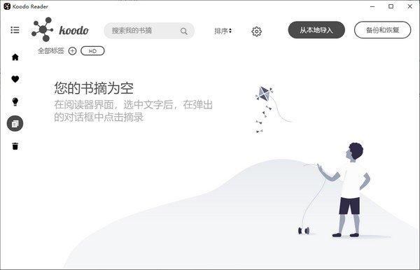 Koodo Reader(电子书管理阅读器)下载