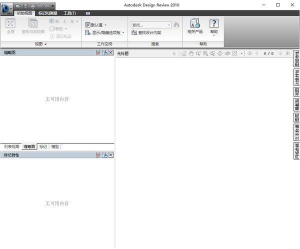 autodesk design review(cad图纸查看打印工具)下载