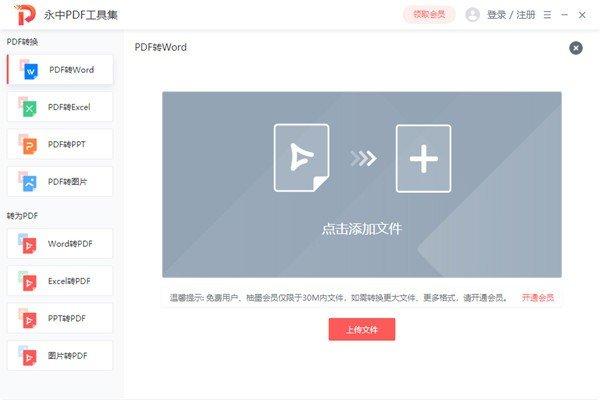 永中PDF工具集