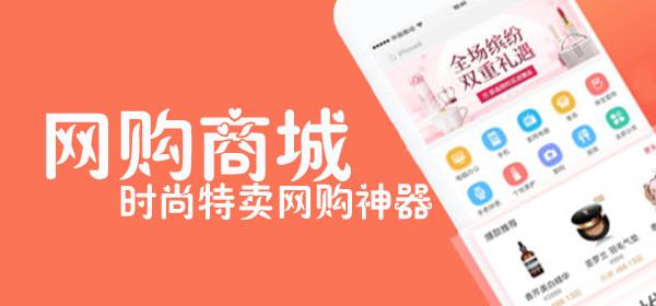 网购商城app软件排行榜