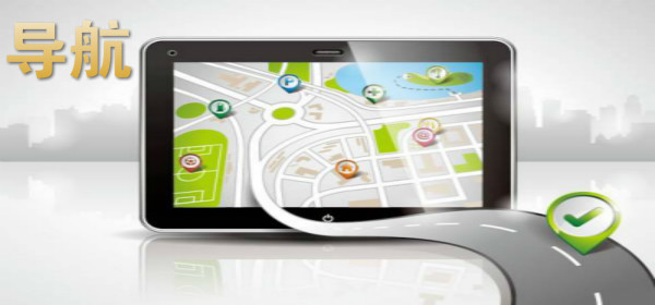 导航app软件排行榜