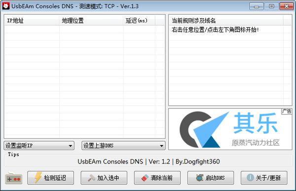 UsbEAm Consoles DNS(SteamDNS优选)下载