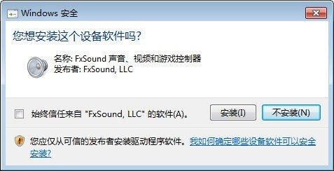 FxSound(音频优化控制器)下载