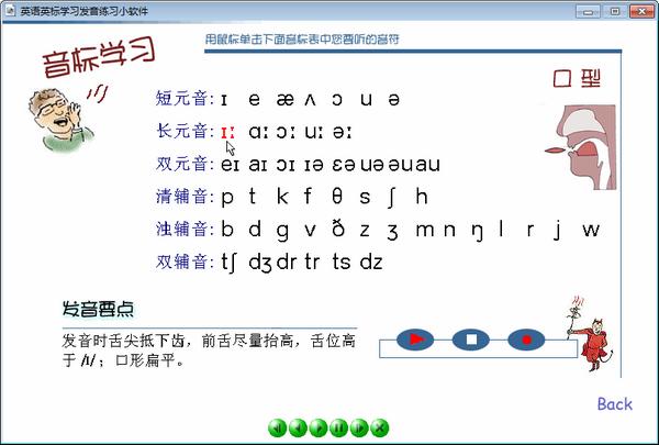 英语英标学习发音练习小软件
