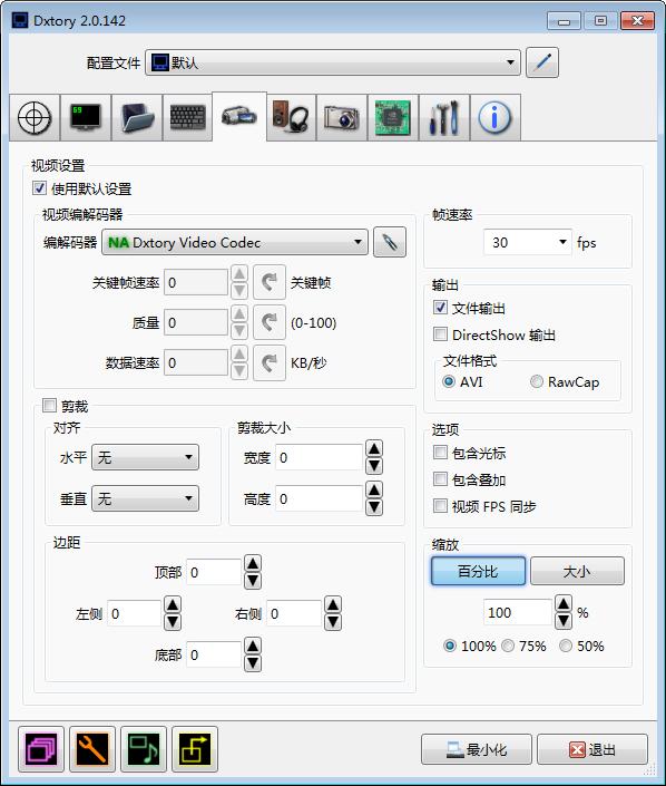 Dxtory(游戏录像软件)下载